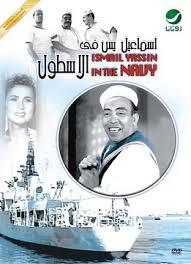 مشاهدة اسماعيل ياسين فى الاسطول 476031