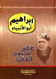 المبدع عباس محمود العقاد AkkadB%2520(2)