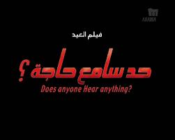 فيلم حد سامع حاجه - رامز جلال 2009