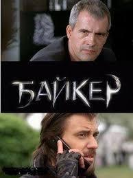 ბაიკერი / Bayker. Байкер /2010