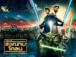 อลังการ 300 เกมส์ดัง PC [Mediafire Folder] สุดยอด !! Star_wars_the_clone_wars_wall6