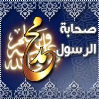 أعلام الصحابة والتابعين