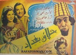 مشاهدة فيلم حلاق بغداد - اسماعيل ياسين ، اونلاين