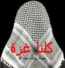 صور من دون تعليق Our-gaza