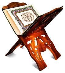 دانلود قرآن کریم - کامل