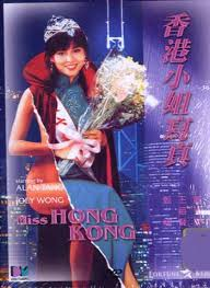 Phim Private Life - Miss Hong Kong