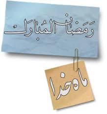 ramazan 88