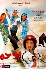 فيلم بوحة  - مشاهدة مباشرة - بطولة محمد سعد