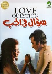 فيلم سؤال فى الحب