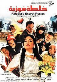 فيلم خلطة فوزية