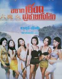 Phim The Six Devil Women (1996)