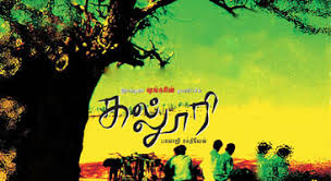 Watch Kaloori movie online – High Quality