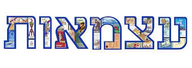 יום העצמאות  Jom HaAzma-ut > AM ISRAEL CHAI < Resized_%D7%A2%D7%A6%D7%9E%D7%90%D7%95%D7%AA