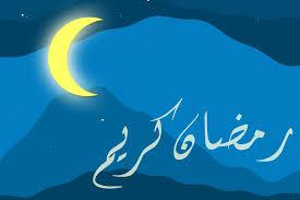 خيمة رمضان
