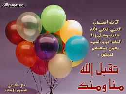 صحا عيدكم وعيدنا bonne fete 59330.imgcache