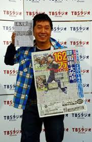 田中裕二 離婚 画像