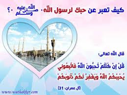 تصاميم ؛؛ عن رسول الله محمد صلى الله عليه وسلم  4319.imgcache