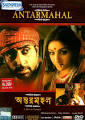 Antarmahal: A Film in Bengali (DVD with Subtitles In English) - A ...