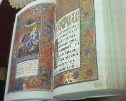 Музей «Пересопницкое Евангелие» не будут освящать, чтобы избежать межконфессионального напряжения