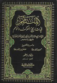 المنتظم في تاريخ الملوك والأمم.. قراءة