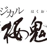 薄桜鬼 〜新選組奇譚〜, 土方歳三, 和田雅成, 西田大輔, 演出