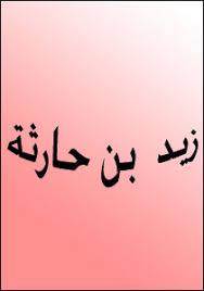 الصحابي الجليل زيد بن حارثه(م)
