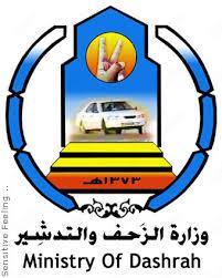 وزارة الزحف والتدشير
