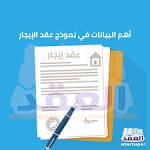 منصة العقد للخدمات القانونية