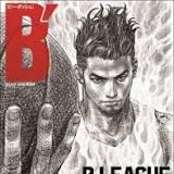 ジャパン・プロフェッショナル・バスケットボールリーグ, 井上雄彦, 書き下ろし, 田臥勇太