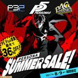 ペルソナシリーズ, ペルソナ5, ペルソナ3, PlayStation 4, アトラス, ニンテンドー3DS, ペルソナ4 ダンシング・オールナイト