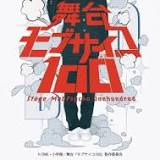 モブサイコ100, 伊藤節生, ONE, 天王洲銀河劇場, 河原田巧也