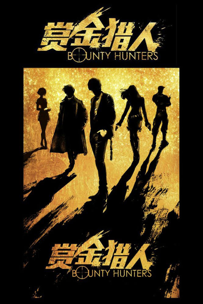 Bounty Hunters 2016 Hindi Full Movie Download BRRip 400MB | 800MB