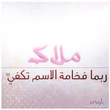صور اسم ملاك عربي و انجليزي مزخرف , معنى اسم ملاك وشعر وغلاف ورمزيات 2016