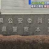 日本, 栃木県