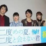 村上虹郎, 山田裕貴, AKB48, 村上 淳, 加藤玲奈, たんこぶちん