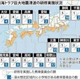南海トラフ, 石巻市立大川小学校, 巨大地震, 市町村, 東日本大震災, 南海トラフ巨大地震