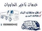 شركة تاجير حاويات في جدة