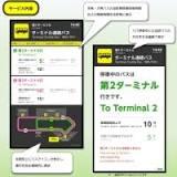 成田国際空港, 成田市, バスロケーションシステム, 日本