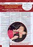 توقعات وتنبؤات مخيفة لعام 2018 ليلى اللطيف ووداد جابر