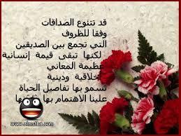 الصداقة  كنز ابدي......... images?q=tbn:ANd9GcR