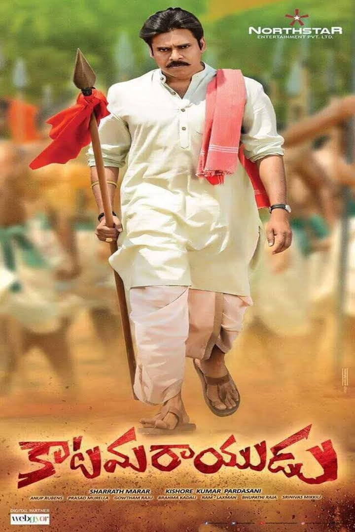 Katamarayudu Full Movie Download Hindi HDRip 480p 350MB