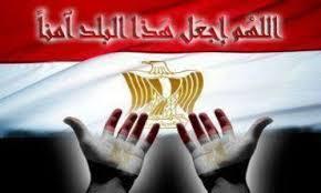 اجمل صور لمصر- يارب مصر يارب احفظ مصر صور ادعية لمصر وشعبها صور دعاء لمصر 2017
