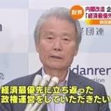 日本経済団体連合会, 榊原定征, 内閣