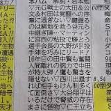 縦読み, 番組表, 北海道放送, 文章