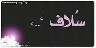 صور اسم سلاف عربي و انجليزي مزخرف , معنى اسم سلاف وشعر وغلاف ورمزيات 2016