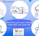 مدربة الولادة الطبيعية دولا السعودية