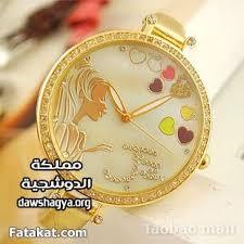ساعات جديدة جميلة  يا بنات ادخلللللللللللللللواااااا images?q=tbn:ANd9GcS
