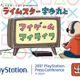 PlayStation, 宇多丸, RHYMESTER, ライフ, 日本, ソニー・インタラクティブエンタテインメント