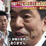 自由民主党, 政務活動費, 日本の地方議会議員, 党員, 給油, 長崎市