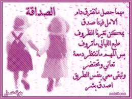 الصداقة  كنز ابدي......... images?q=tbn:ANd9GcS